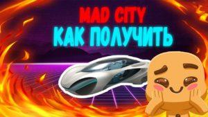 как получить летающую машину в mad city