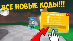 Saber Simulator коды