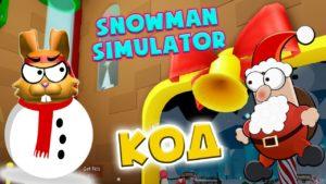 Коды на Snowman Simulator Roblox