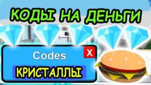 Restaurant Tycoon 2 коды на деньги и кристаллы