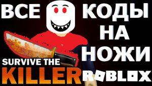 ножи в Survive The Killer