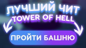 Чит на Tower of Hell