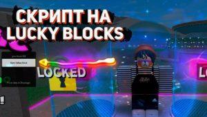 Lucky blocks battlegrounds