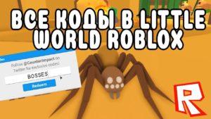 little world коды роблокс