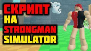 strongman simulator скрипт