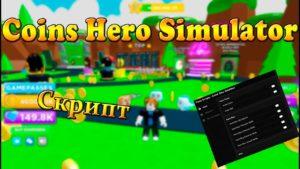 скрипт на coins hero simulator